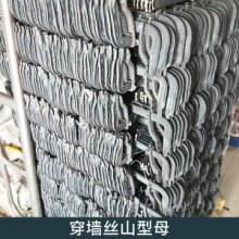 穿墙丝山型母批发 穿墙对拉螺栓活动式穿墙螺栓装置 螺丝螺母直销