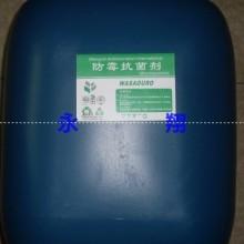 供应工业用防霉抗菌剂|纺织品抗菌剂|防霉剂|抗微生物处理剂
