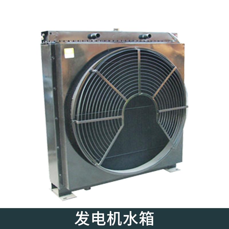 厂家直销  发电机水箱3000278 发电机水箱3000278 河南发电机水箱