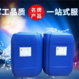 ZK-S176陶化剂用于电柜电器仪器仪表等产品涂装前的表面处理