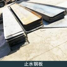 供应止水钢板 大型工程用镀锌钢板止水带 优质金属钢板欢迎致电咨询