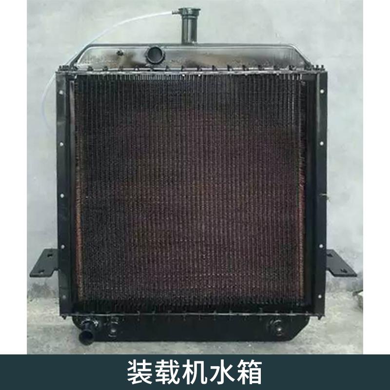 厂家直销 装载机水箱 龙工LG855装载机水箱 徐工500K水箱 河南装载机水箱