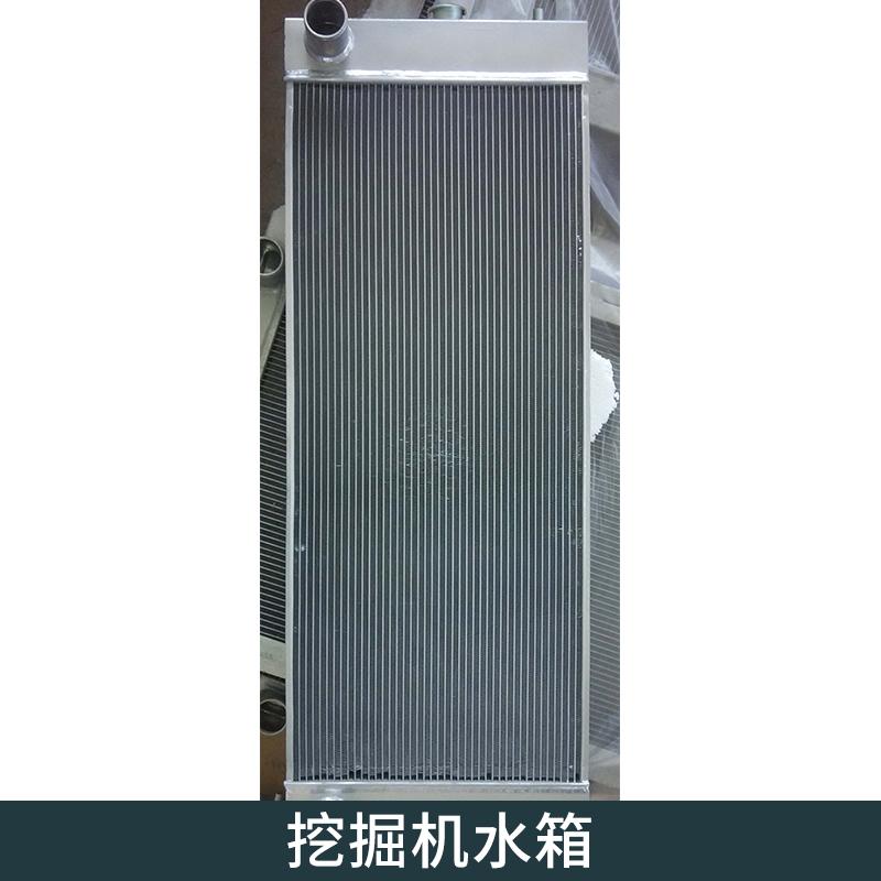 厂家直销 挖掘机水箱  日立EX200-6挖掘机水箱975*78 大宇系列挖掘机水箱