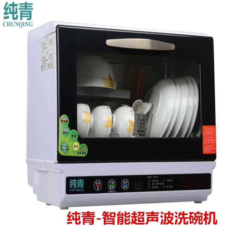 洗碗机 家用洗碗机 超声波洗碗机 全自动洗碗机