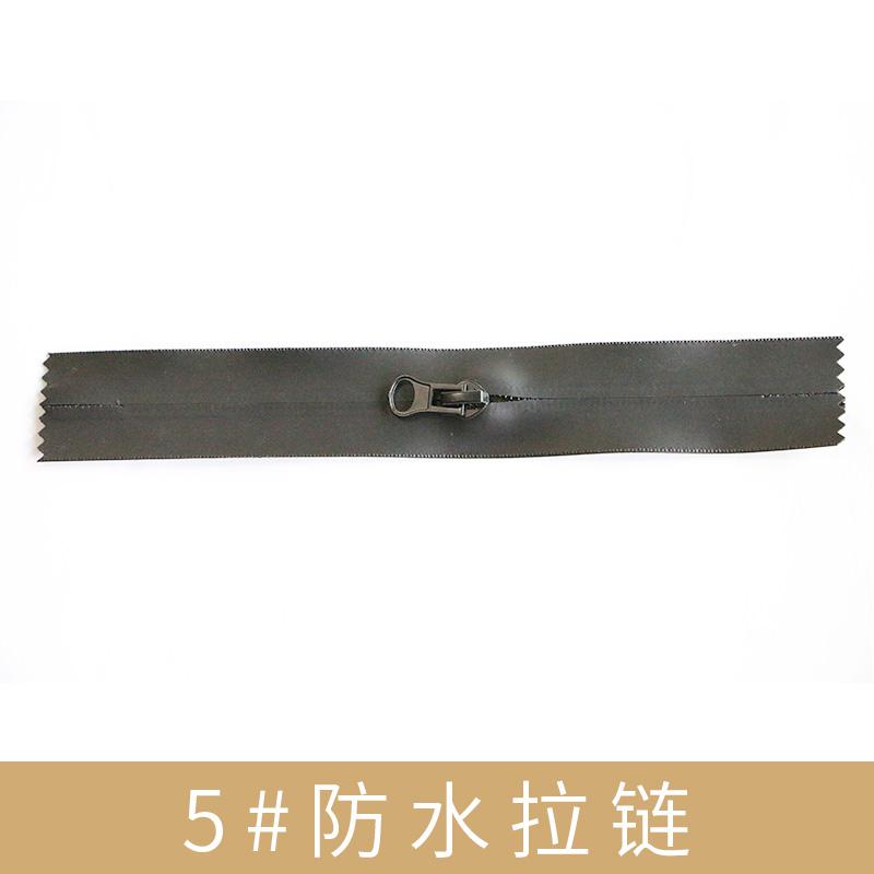 5#防水拉链销售