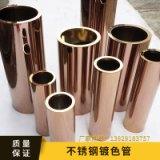不锈钢镀色管 真镀电镀钢管 玫瑰金色管 钛金色 蓝宝石色管 欢迎来电咨询