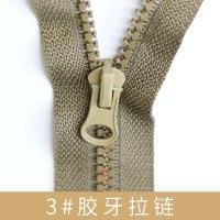 广州3#胶牙拉链