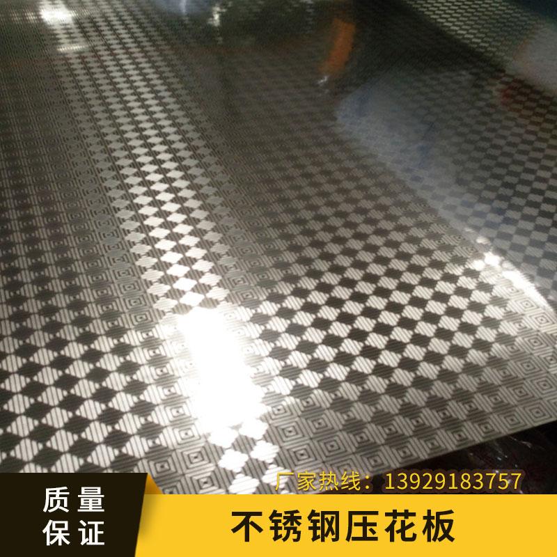 不锈钢压花板 压花板花纹 304不锈钢防滑板 各种不锈钢花板 欢迎来电定制