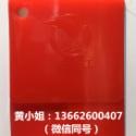 2030红,254红,颜料红图片