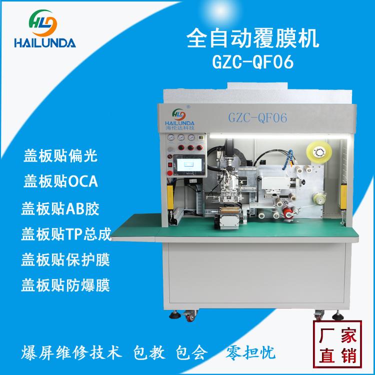 海伦达GZC-QF06 全自动覆膜机 自动OCA覆膜机 保护片贴合机 自动AB胶贴合机 3D保护片贴膜机