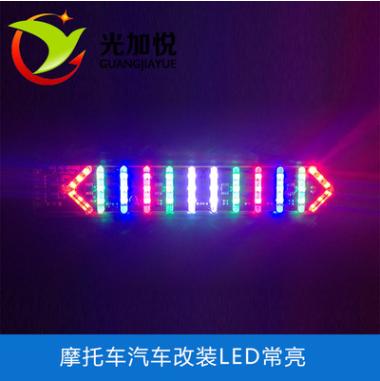 12V摩托车改装LED 广州12V摩托车改装LED 广州 12V摩托车改装LED厂家
