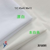 涤棉口袋布黑色口袋布本白口袋布TC80/20 45X45 96X72 63坯布漂白布