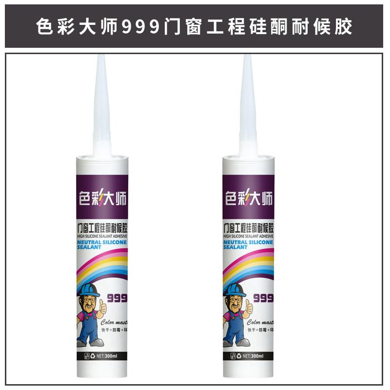 色彩大师999门窗工程硅酮耐候胶 防水密封胶结构胶 玻璃胶 厂家直销