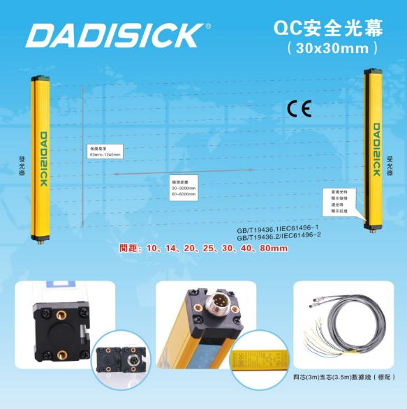 光栅光电保护销售