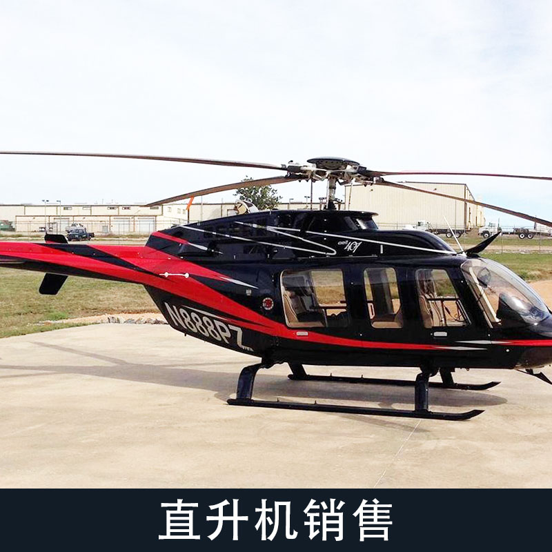 供应直升机销售 多种规格款式直升机出售 一流设备售后保障