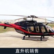供应直升机销售图片