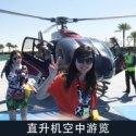 供应直升机空中游览图片