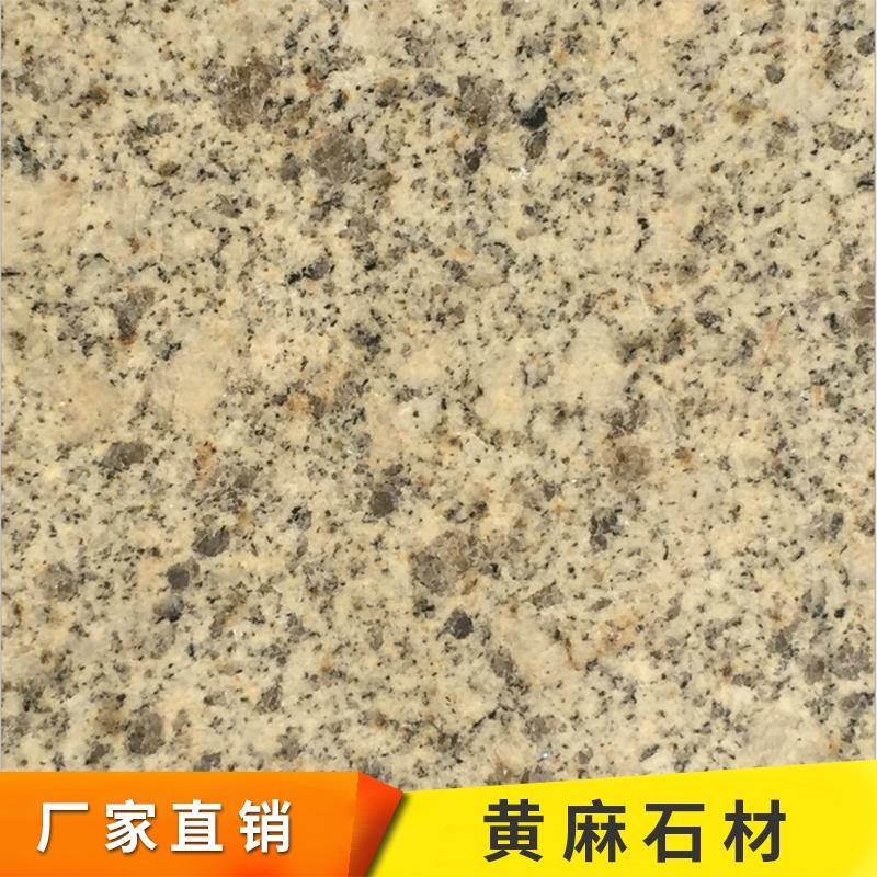 黄麻石材 硬度密度大花岗岩 耐腐蚀耐酸碱建筑石材 优质花岗岩批发