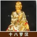 唐县文禄雕刻工艺品十八罗汉雕塑摆件 铜雕十八罗汉佛像雕刻