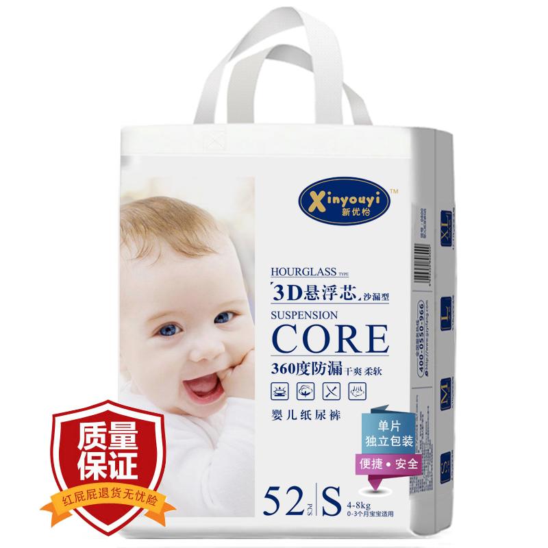 新优怡婴儿纸尿裤超薄干爽纳米银抑菌3D悬浮芯沙漏型生产厂家直销