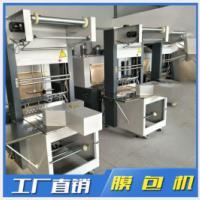 供应半自动膜包机厂家 半自动封切收缩机 热收缩包装机