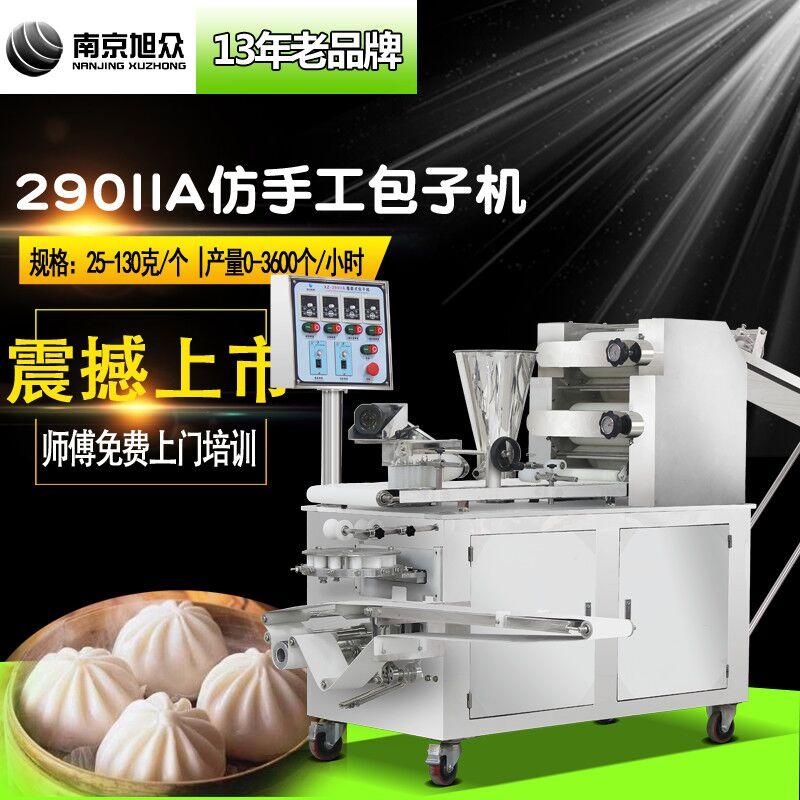 南京旭众包子机销售电话 新款12褶皱包子机 XZ-290Ⅱ包子机