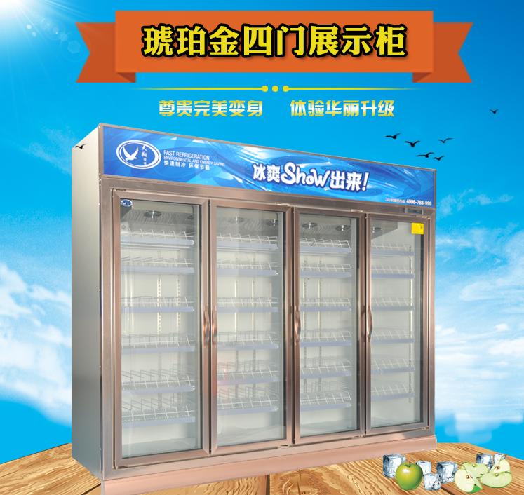 广州四门展示柜厂家直销 供应带灯箱 无边框 琥珀金 展示柜