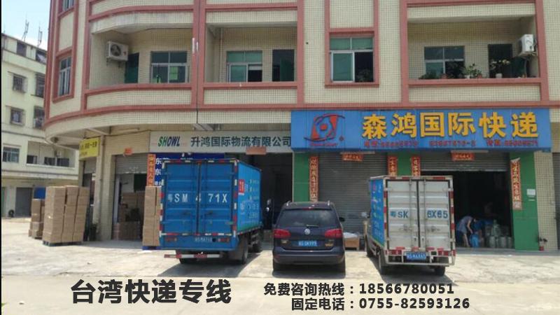 大陆电商小包裹到台湾的快递