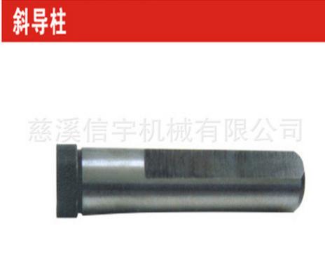 厂家批发模具 导柱 标准件/ 标准模架/斜导柱/模架公司/信宇 模具导柱