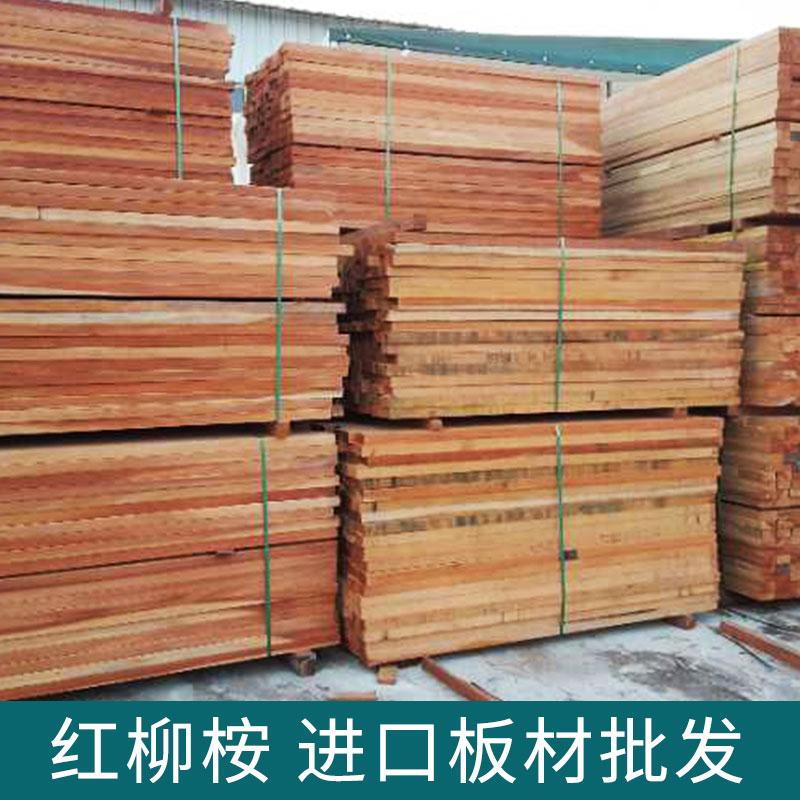 红柳桉进口板材批发 量大价优 高档家具建材耐久性用材柳桉木直销