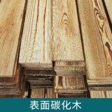 表面碳化木 焊烧烤表面炭化木 户外防腐木装修材料 耐磨耐腐