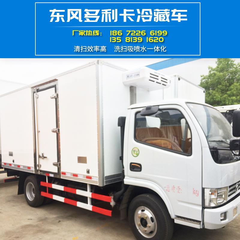 冷藏车 东风多利卡冷藏车 大型保鲜冷冻厢式车 程力大型车辆制造商