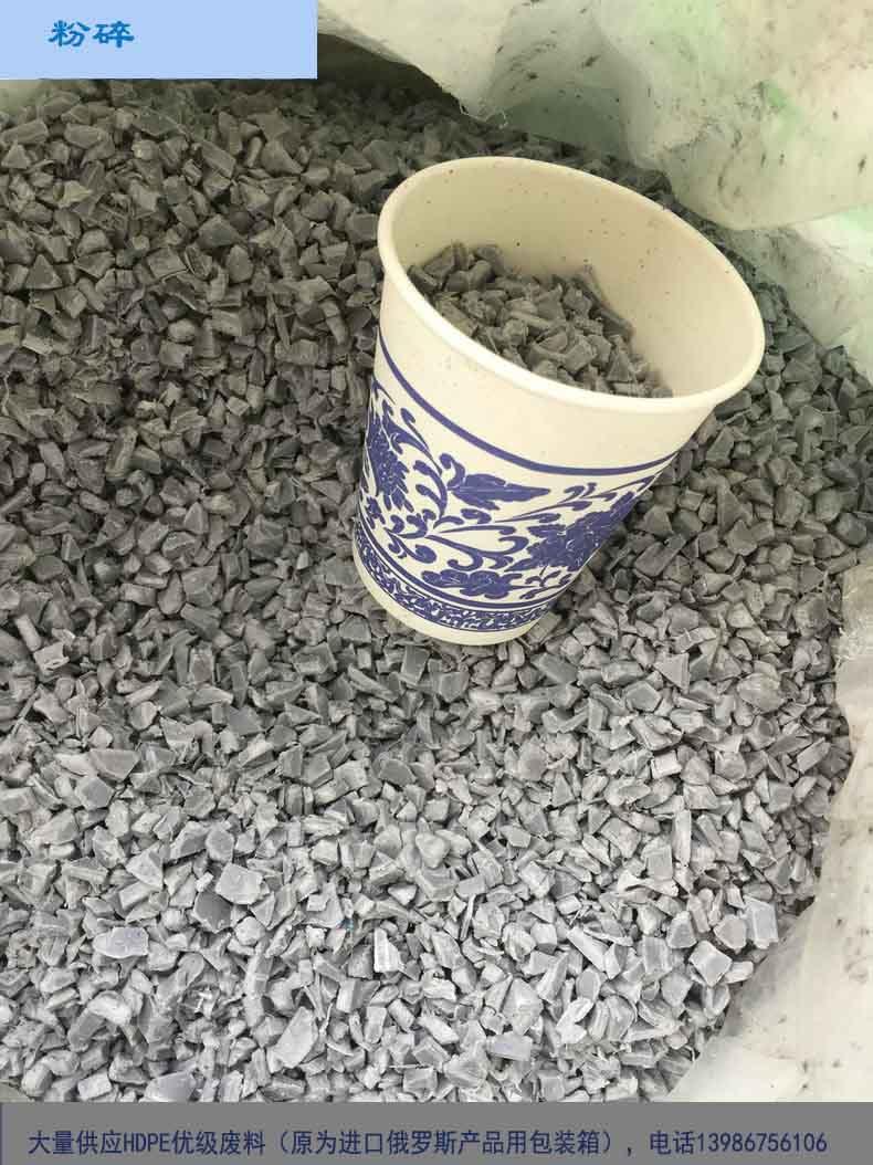 高品质俄罗斯包装箱拆解破碎HDPE一级回收再生料纯净灰色 HDPE聚乙烯一级回收再生料纯净 HDPE聚乙烯一级回收料纯净