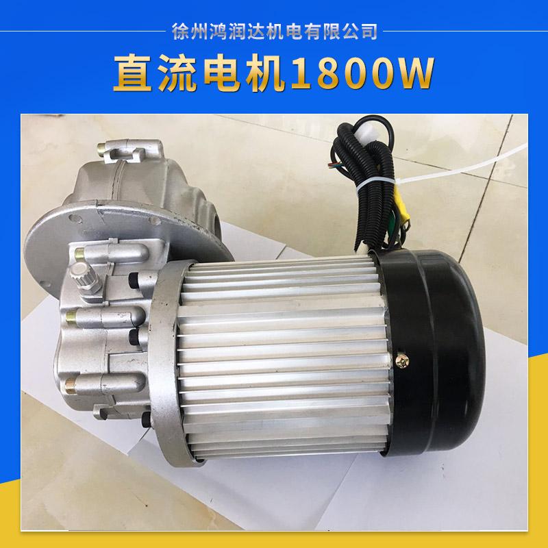 徐州鸿润达电动三轮车配件直流电机1800W 直流电动机厂家直销