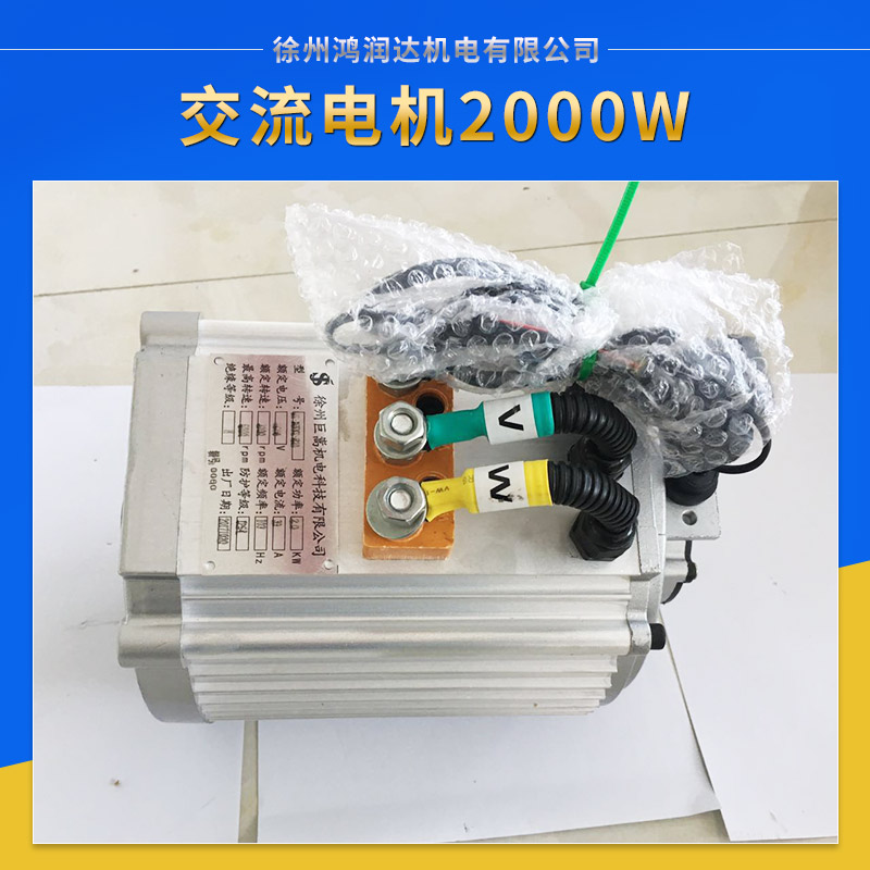 交流电机2000W 电动三轮车用大功率交流电机 电动车用电动机