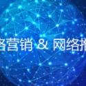广州网络推广哪家靠谱? 广州如何优化关键词 云网客如何优化关键词