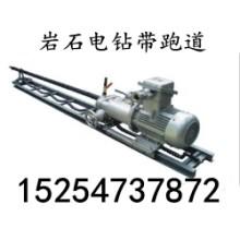 供应KHDY40A岩石电钻 防爆岩石电钻带跑道的电动岩石钻机图片
