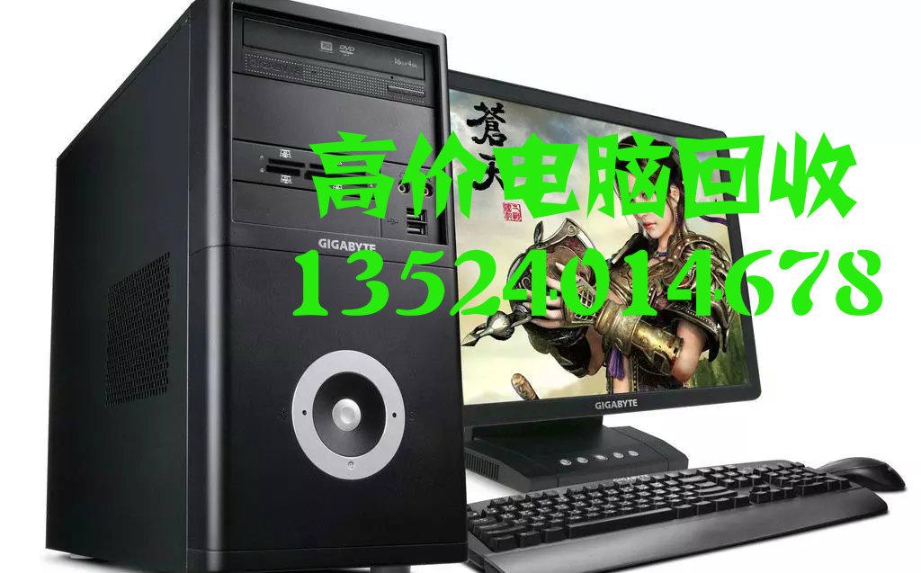 高价收购电脑配件,电脑内存条回收