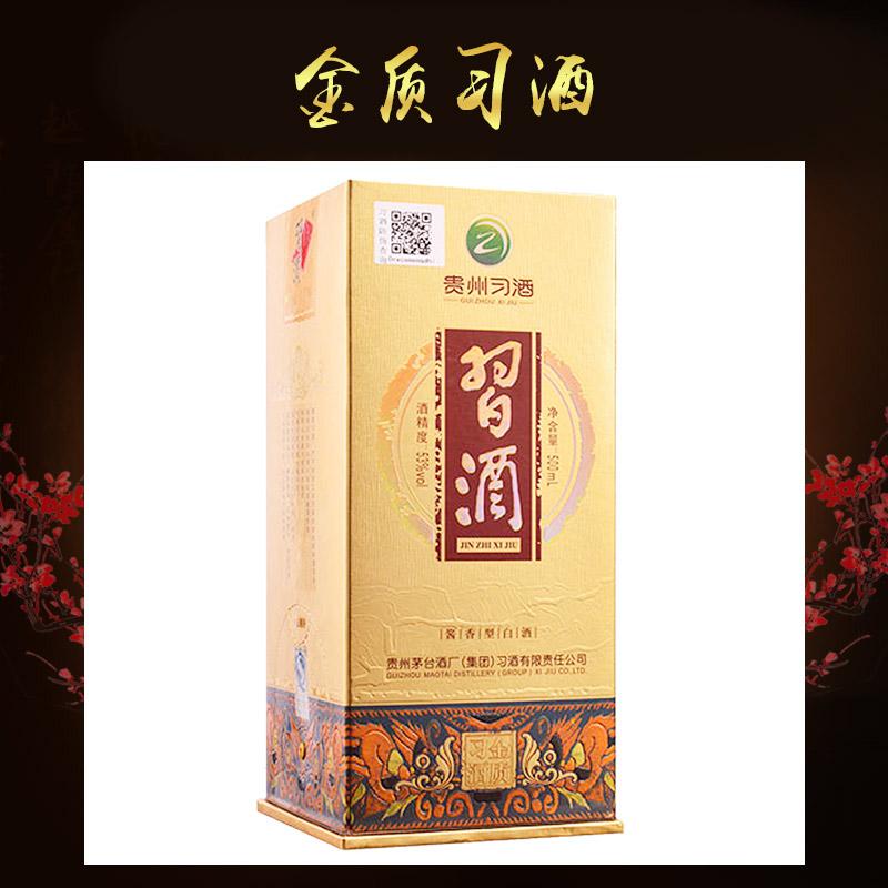 金质习酒 53度 500ml 酱香型高度白酒 品质保障