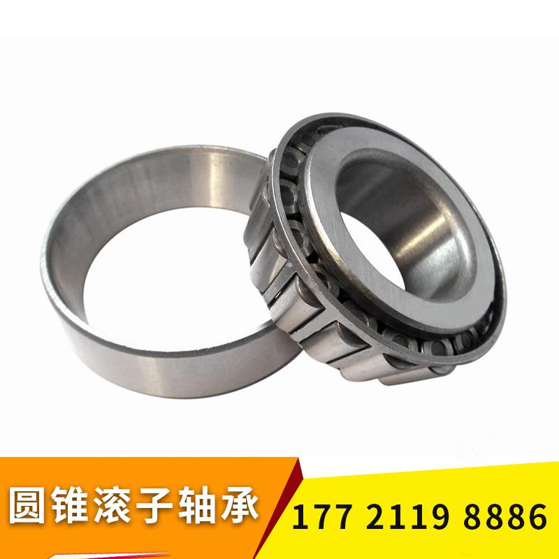 圆锥滚子轴承 单双列四列分离型多种规格轴承 优质轴承厂家量大价优