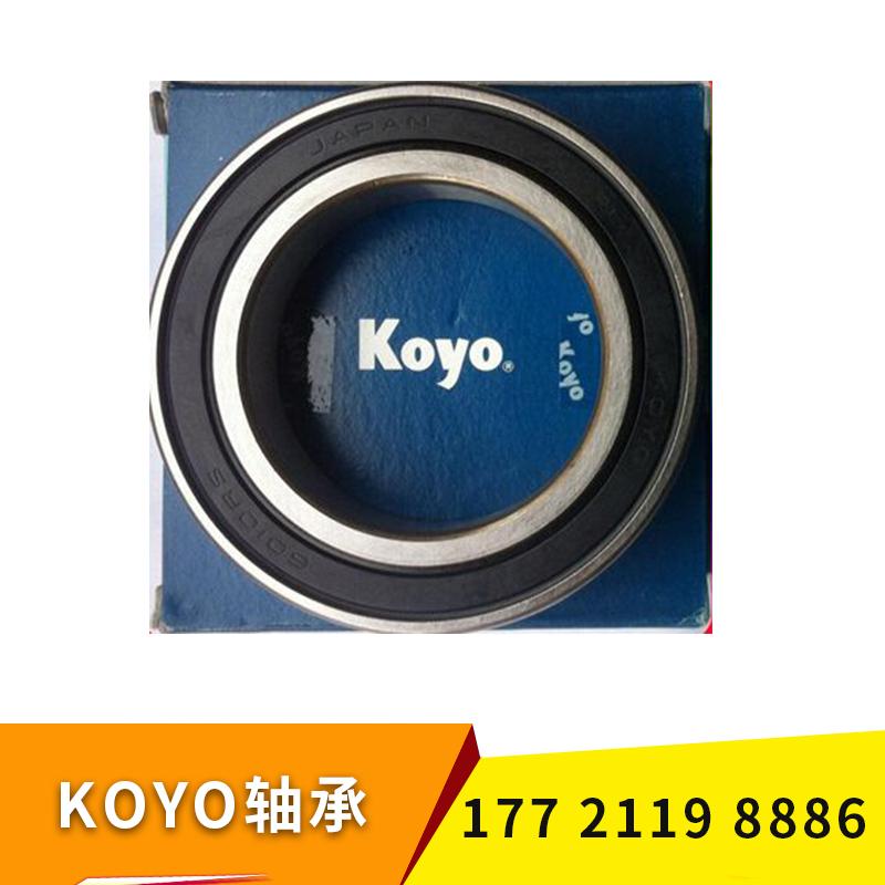 KOYO轴承 通用机械品牌光洋轴承 多种规格款式高品质高精密轴承