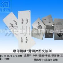 诚润专业移印钢板蚀刻 移印钢板高精密图文晒制