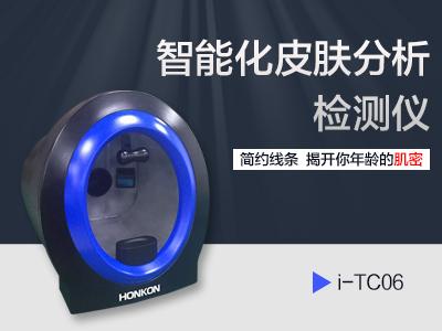 宏强智能皮肤检测仪i-TC06