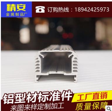佛山厂家直供 LED横插灯 铝壳 外壳 套件 铝型材定制加工 LED横插灯外壳套件