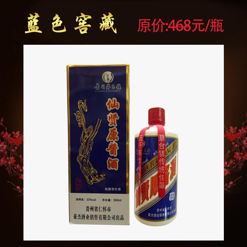 贵州茅台镇酱香型纯粮白酒 茅台镇仙贤原酱-蓝色窖藏