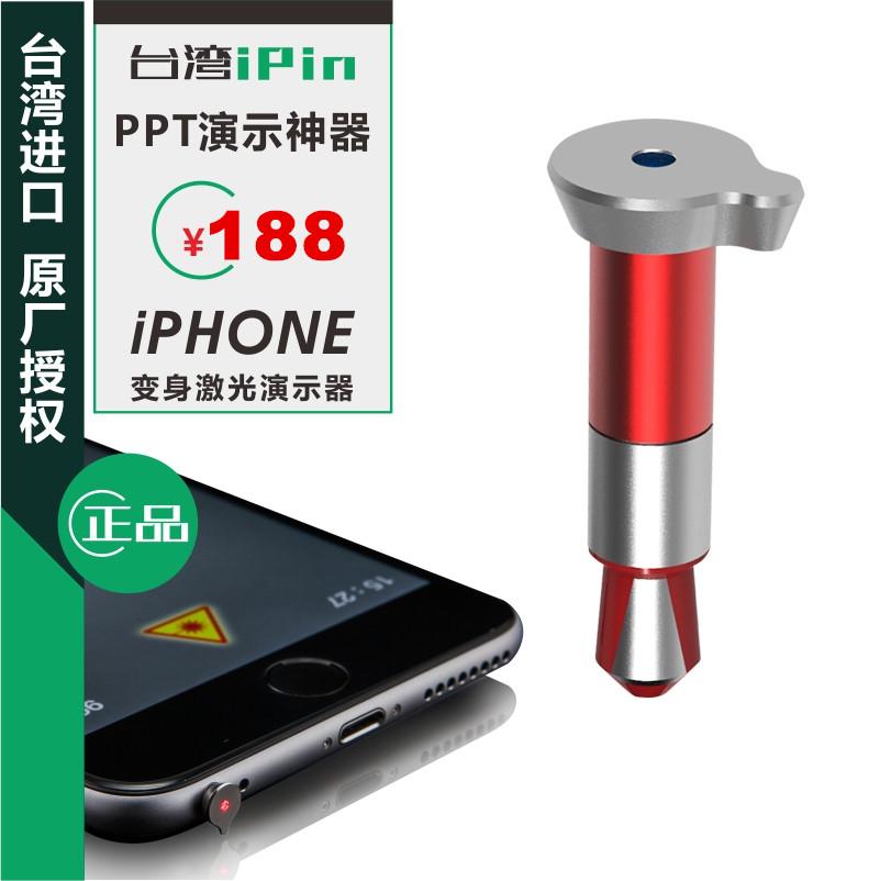 超迷你ipin激光钉笔ipin pointer 耳塞般大小的激光翻页简报器