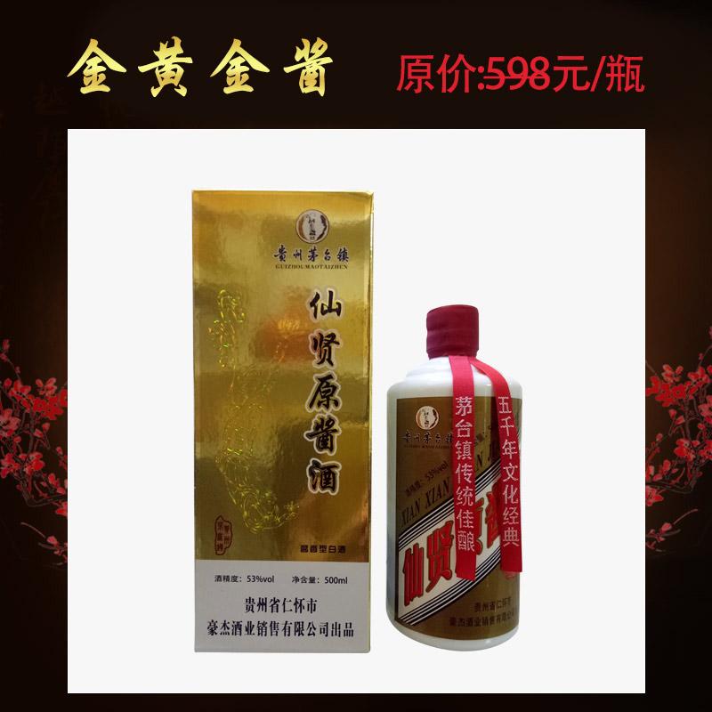 贵州茅台镇酱香型纯粮白酒 茅台镇仙贤原酱-金黄金酱