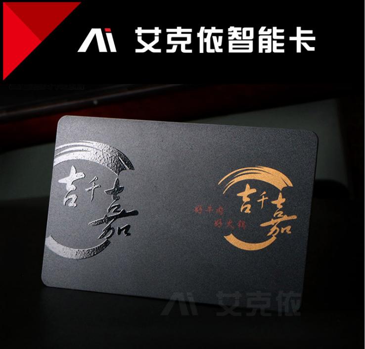 A礼品卡|白卡|IC卡|芯片卡图片/A礼品卡|白卡|IC卡|芯片卡样板图 (2)