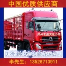 郑州到北京物流货运,郑州到北京专线,郑州到北京物流公司批发