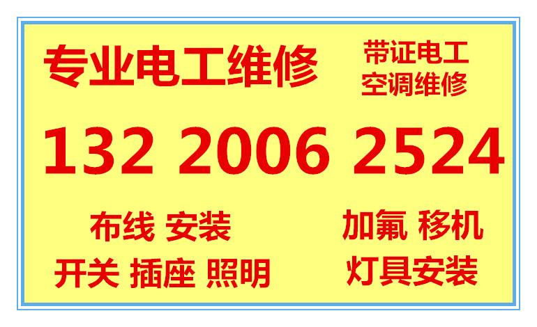专业电工220/380V电路维修 30分钟急速上门